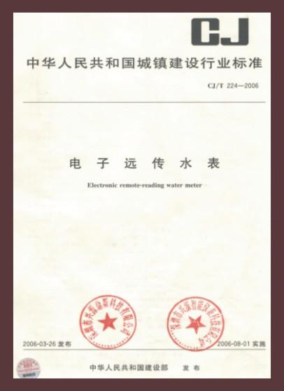 远传水表行业标准
